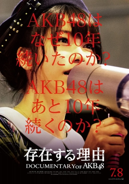 news_xlarge_DOCUMENTARY_of_AKB48_20160618_01.jpg