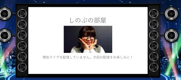 shinobu_20160905134904203.png
