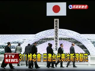 東日本大震災追悼式250311