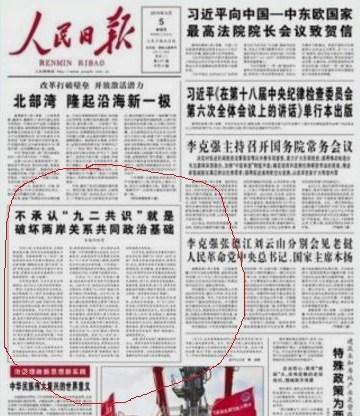290505人民日報蔡英文