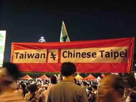 taiwan-not-chinese-taipei1中華台北280602_convert_20160603145028