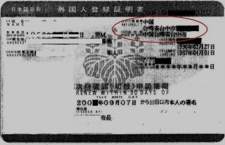 外国人登録証2_convert_20160615105320