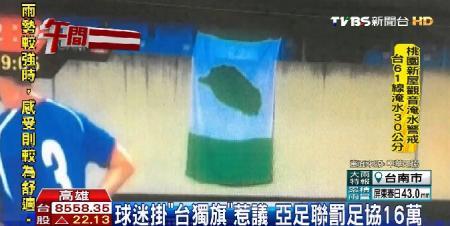 チャイニーズタイペイ中華台北 罰金_convert_20160704120628