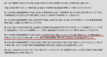 外国人記者取材条例2_convert_20160706140711