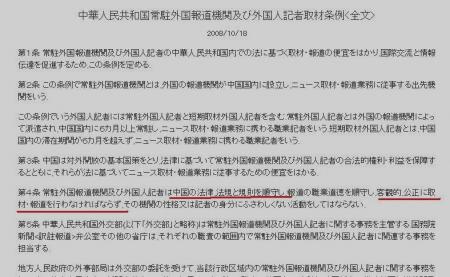 外国人記者取材条例_convert_20160706140606