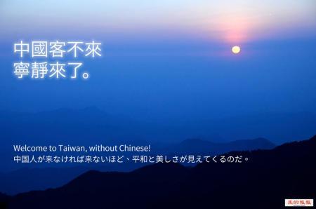 台湾観光中国客 馬的報報5_convert_20160708134135
