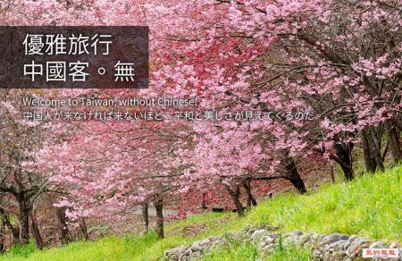 台湾観光中国客 馬的報報6_convert_20160708134224