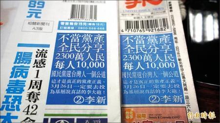 台湾ch143 自由3月18日_convert_20160726114917