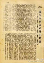 自由中国 国库不是国民党的私囊
