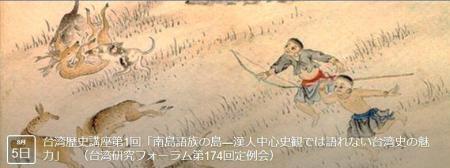 台湾歴史講座第1回FB版_convert_20160731114046