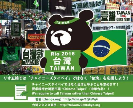 リオ2016台湾_convert_20160806111438