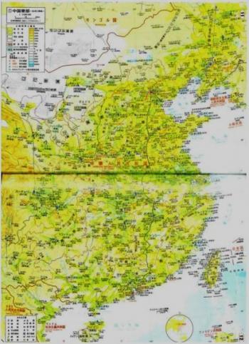 教科書 帝国書院 新詳高等地図 3_convert_20160814112645