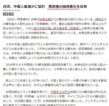 日経 媚中記事_convert_20160819151750