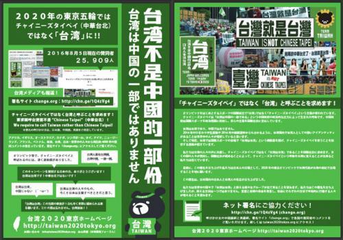 台湾2020東京のチラシ_convert_20160822191002