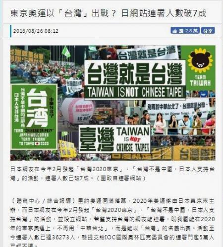 台湾2020東京 自由時報報道280826_convert_20160826123459