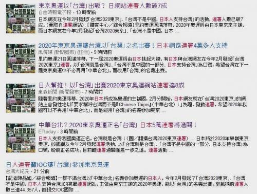 台湾2008東京台湾報道280826_convert_20160826221723