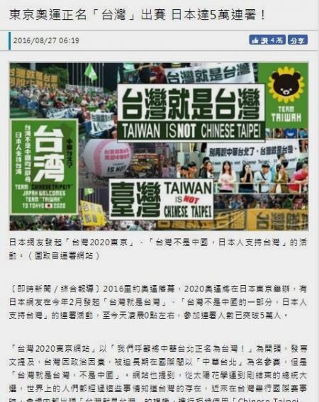 台湾2020東京 5万突破_convert_20160828070120