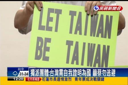 チャイニーズタイペイ Let_Taiwan_be_Taiwan_convert_20160829094217