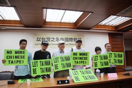 チャイニーズタイペイ  「Let_Taiwan_be_Taiwan!No_more_Chinese_Taipei」_convert_20160829183422