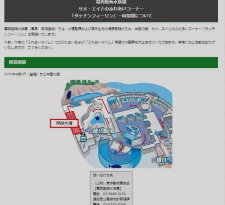 東京都のサイトより_convert_20160902140400