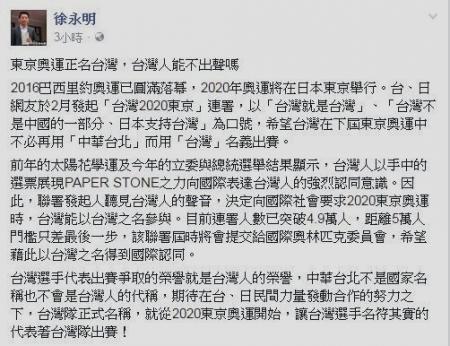 徐永明FB_convert_20160905092207