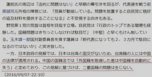 時事280807「台湾籍」問題が波紋=蓮舫氏、揺れる説明-民進代表選_convert_20160909113209