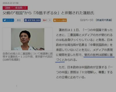 産経蓮舫 _convert_20160916090515