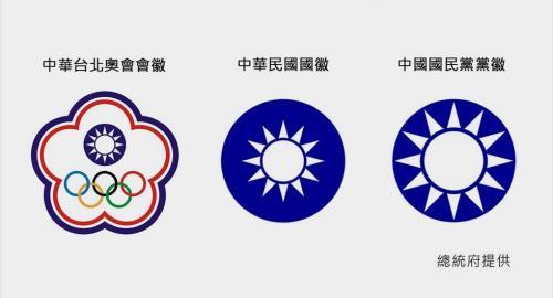 中華民國國徽_黨徽_中華台北奧委會徽_convert_20160921141534
