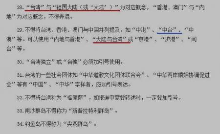 新華社新聞報道中的禁用詞(第一批) b用_convert_20160925141122
