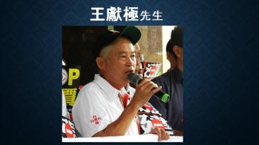 王献極先生-台湾國弁公室創設人_convert_20161013092908