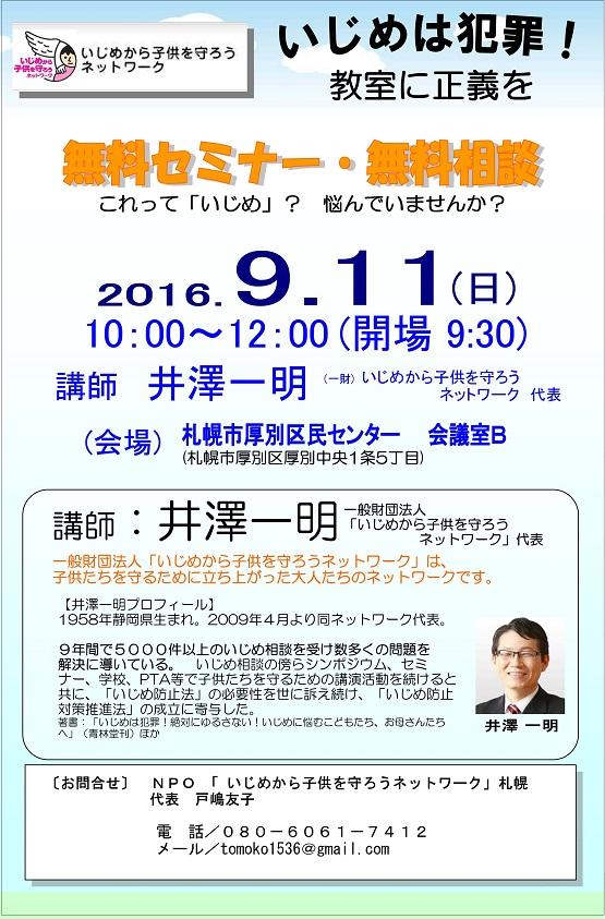 札幌セミナーチラシ160911(第1版)