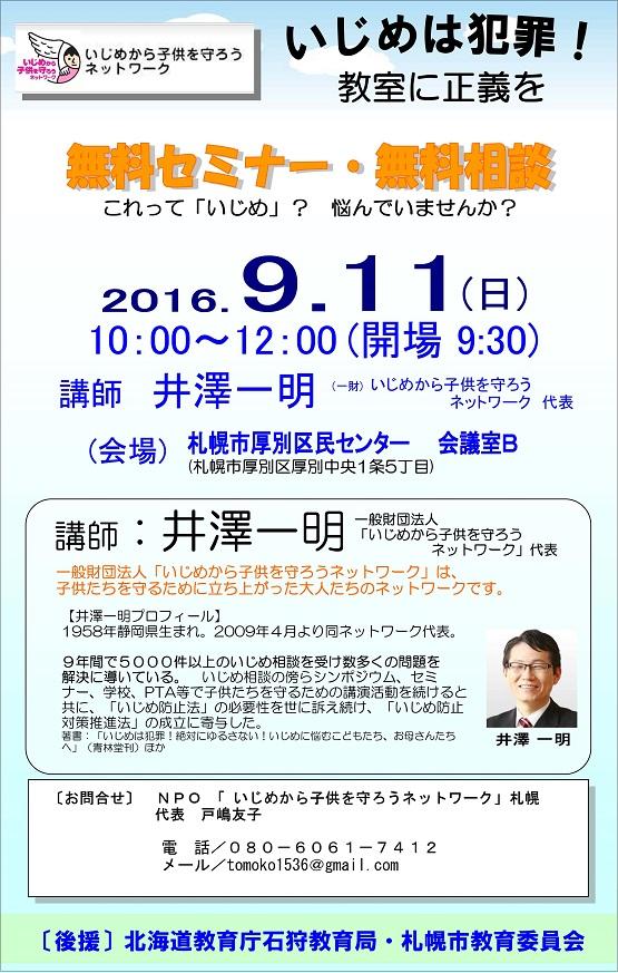 札幌チラシ160911(札幌・石狩後援)