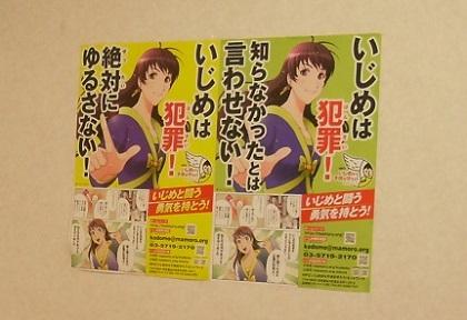 160921 いじめ防止ポスター掲示