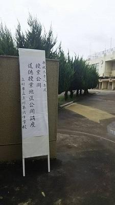 161004 立川第六中学校0924