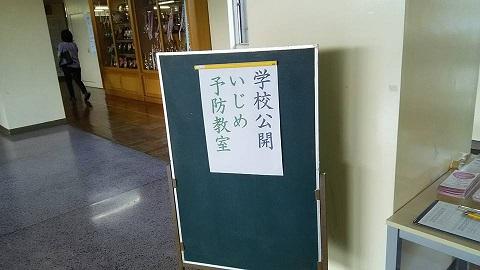 161004 立川いじめ予防教室