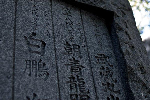 集中力と学ぶ心を育む塾まなびば@国立駅南口-石碑の漢字