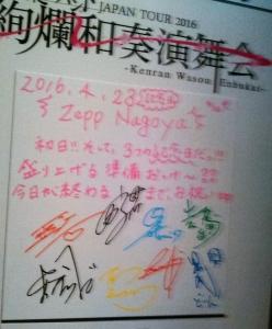 20160423サイン
