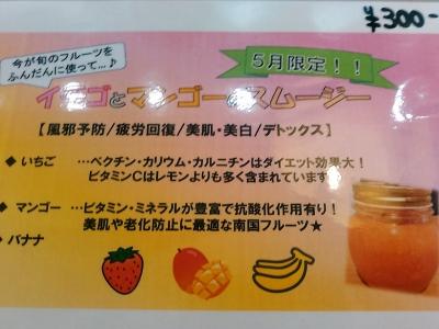 20160522いちごとマンゴー