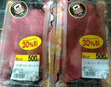 20160729肉の日