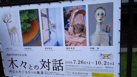 20160915入り口のポスター