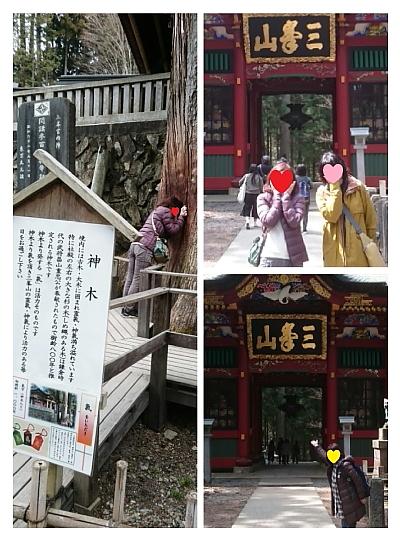 16三峰神社8