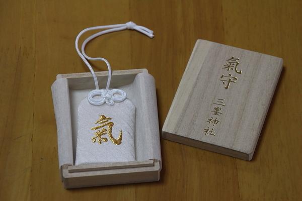 16三峰神社23