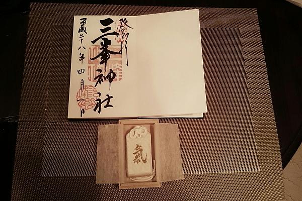 16三峰神社24