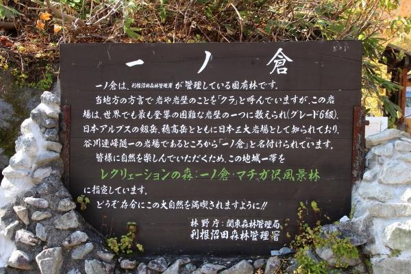 15一ノ倉沢16