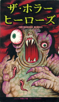 HINO-horror-heroes.jpg