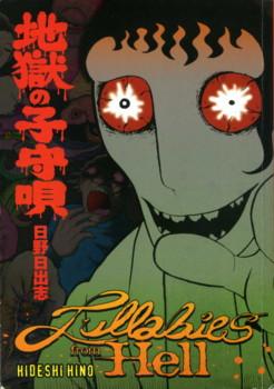 HINO-jigoku-no-komoriuta1.jpg