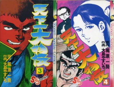 KAJIWARA-OSHIMA-tenkaichi3-4.jpg