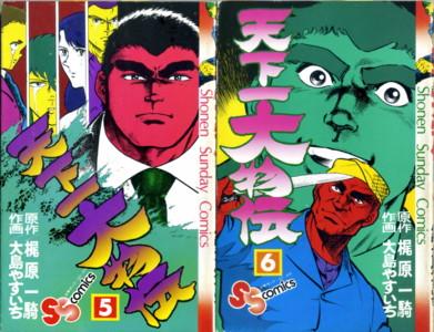 KAJIWARA-OSHIMA-tenkaichi5-6.jpg