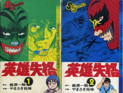 KAJIWARA-YAMASAKI-hero-disqualification1-2.jpg