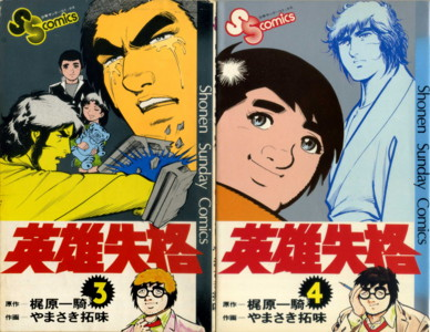KAJIWARA-YAMASAKI-hero-disqualification3-4.jpg